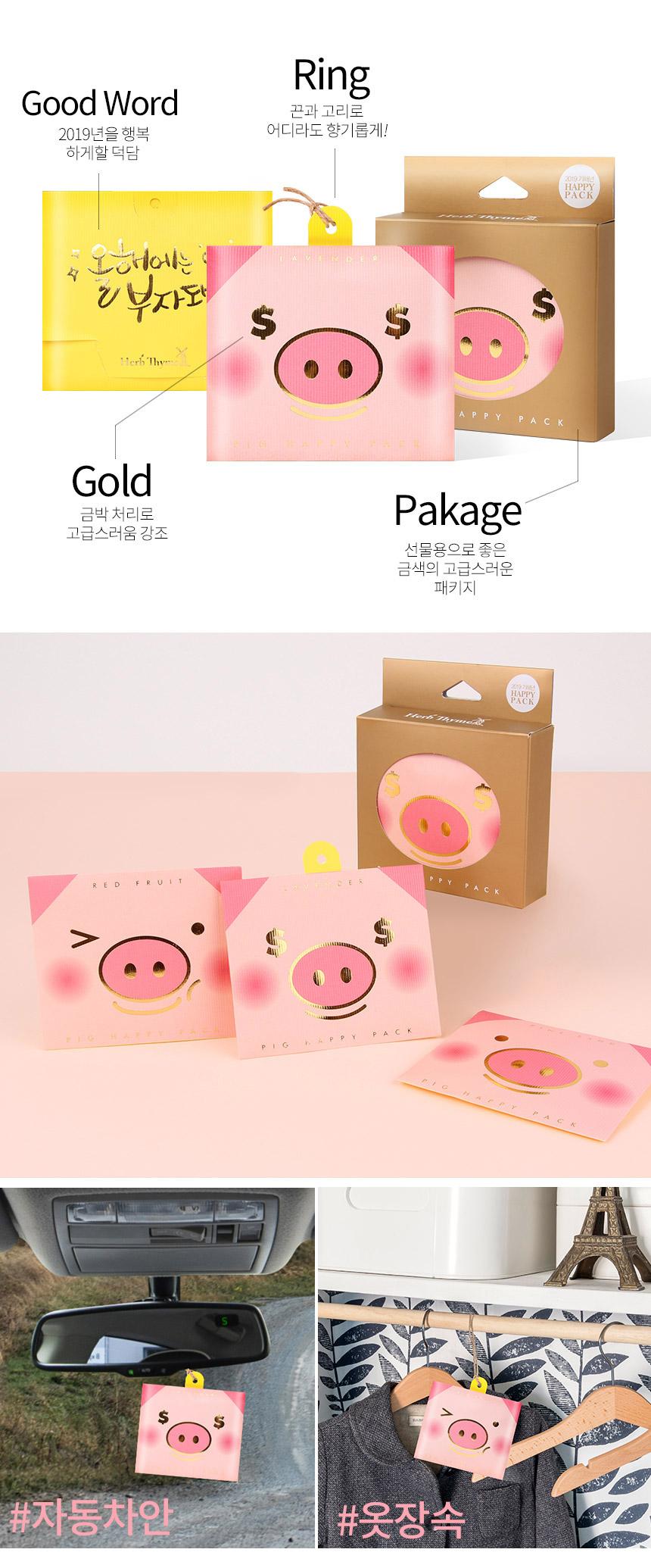허브타임 해피팩 돼지 캐릭터 허브 종이방향제 - 허브타임, 6,900원, 방향제, 캐릭터 방향제
